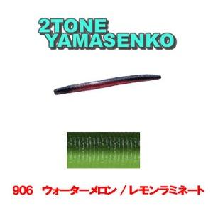 ゲーリーヤマモト(Gary YAMAMOTO) ラミネートヤマセンコー J9S-10-906 ストレートワーム