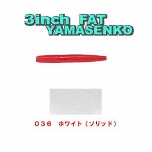 ゲーリーヤマモト(Gary YAMAMOTO) ファットヤマセンコー 3インチ 036 ホワイト(ソリッド) J9C-10-036