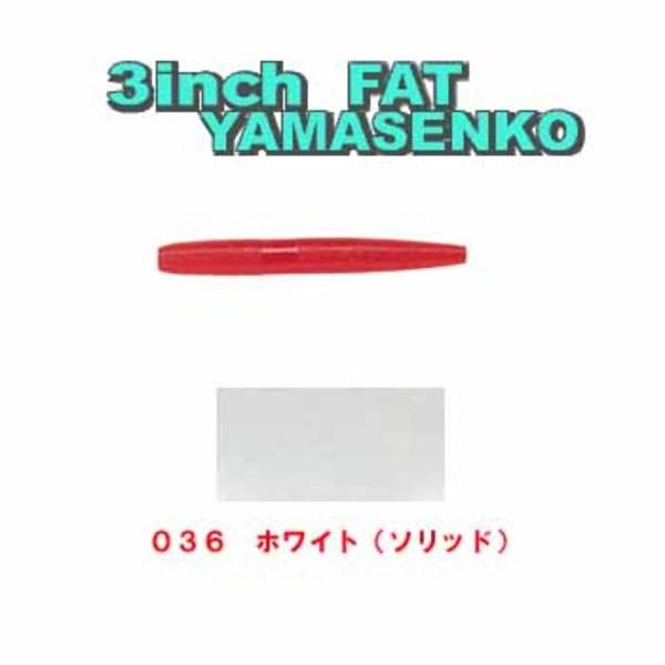 ゲーリーヤマモト(Gary YAMAMOTO) ファットヤマセンコー J9C-10-036 ストレートワーム