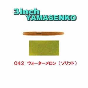 ゲーリーヤマモト(Gary YAMAMOTO) ヤマセンコー ストレートワーム