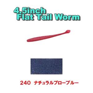 ゲーリーヤマモト(Gary YAMAMOTO) フラットテールワーム 4.5インチ 240 ナチュラルプロブルー J7F-10-240
