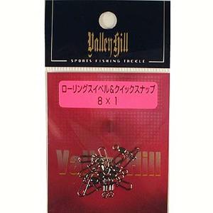 バレーヒル(ValleyHill) ローリングスイベル&クイックスナップ スイベル