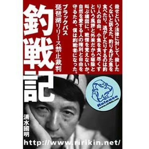 つり人社 ブラックバス琵琶湖リリース禁止裁判 『釣戦記』 清水國明 フレッシュウォーター・本
