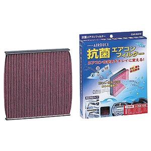 カーメイト(CAR MATE) 抗菌エアコンフィルター/FD402 FD402 エアコンフィルター