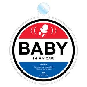 AILEBEBE(エールベベ) セーフティメッセージ 吸盤 レッド/ブルー BB650