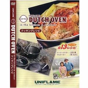 ユニフレーム(UNIFLAME) ダッチオーブンクッキングレシピ DVD 609019