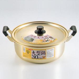 パール金属 クックオール アルミ大型鍋 30cm H-1782