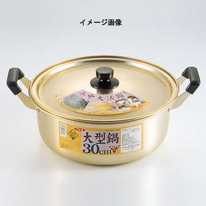 パール金属クックオール アルミ大型鍋