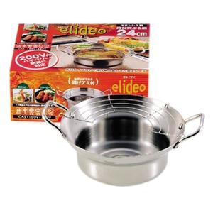 パール金属エルイデオ ステンレス製段付天ぷら鍋