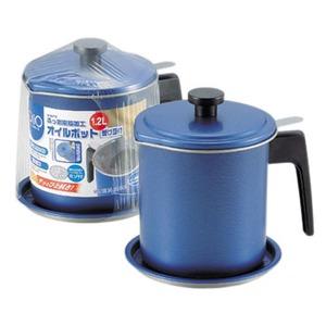 パール金属 オーリオ ふっ素樹脂加工オイルポット受皿付 1.2L ブルー H-5070