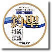 東レインターナショナル(TORAY) 将鱗 渓流釣聖 50m 0.3号 透明