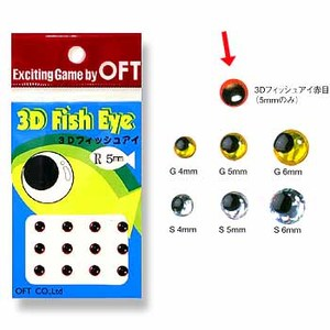 オフト(OFT) 3D フィッシュアイ