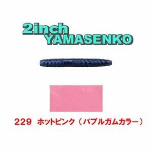 ゲーリーヤマモト(Gary YAMAMOTO) ヤマセンコー 2インチ 229 ホットピンク(バブルガムカラー) J9A-10-229