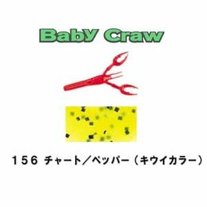 ゲーリーヤマモト(Gary YAMAMOTO) ベビークロー ホッグ・クローワーム