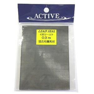 アクティブ 鉛シール 0.3mm 10201