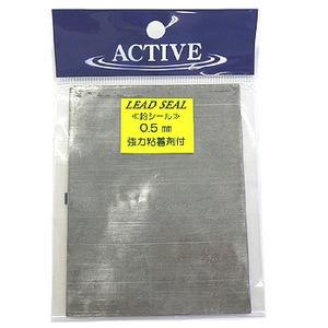 アクティブ 鉛シール 0.5mm 10202