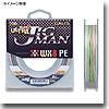 ガリス ウルトラジグマンWX8 200m 22LB/1.2号 スペシャルファイブカラー