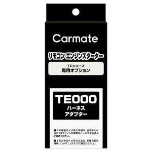 カーメイト(CAR MATE) イモビ付車対応アダプター(電子式) TE424