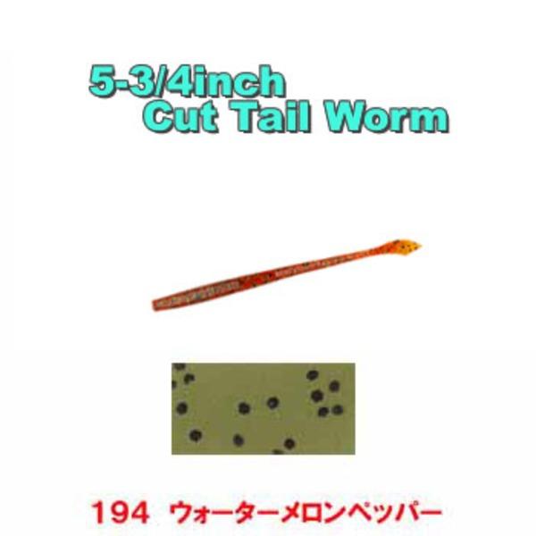 ゲーリーヤマモト(Gary YAMAMOTO) カットテールワーム J7C-10-194J ストレートワーム