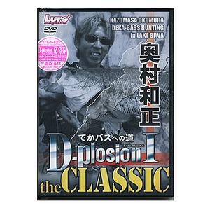 内外出版社 ディー・プロージョンI DVD98分