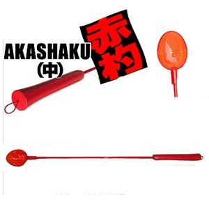 第一精工 赤杓 AKASHAKU