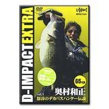 釣りビジョン 奥村和正 D-IMPACT EXTRA VOL.1 怒涛のデカバスハンター伝説 フレッシュウォーターDVD(ビデオ)