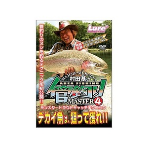 内外出版社 村田基の「管釣りマスター4」 フレッシュウォーターDVD(ビデオ)
