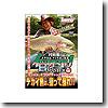 村田基の「管釣りマスター4」 DVD120分