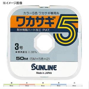サンライン(SUNLINE) ワカサギ5色 50m HG