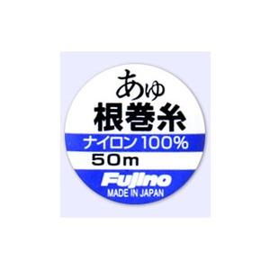 フジノナイロン根巻糸50m