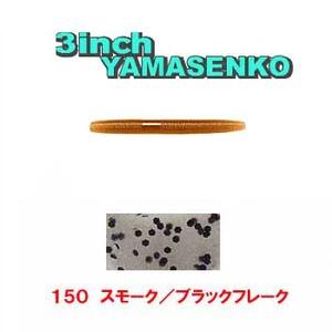 ゲーリーヤマモト(Gary YAMAMOTO) ヤマセンコー J9B-10-150