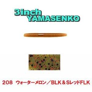 ゲーリーヤマモト(Gary YAMAMOTO) ヤマセンコー J9B-10-208 ストレートワーム