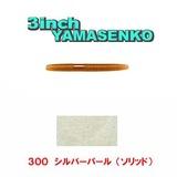 ゲーリーヤマモト(Gary YAMAMOTO) ヤマセンコー J9B-10-300 ストレートワーム