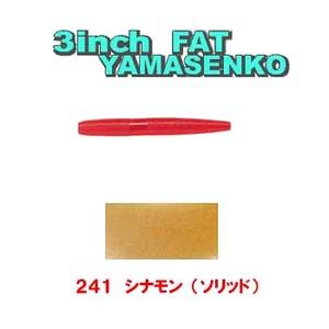 ファットヤマセンコー 3インチ 241 シナモン(ソリッド)