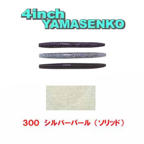 ゲーリーヤマモト(Gary YAMAMOTO) ヤマセンコー J9S-10-300 ストレートワーム
