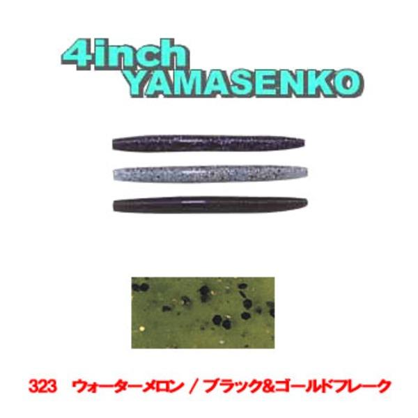 ゲーリーヤマモト(Gary YAMAMOTO) ヤマセンコー J9S-10-323 ストレートワーム