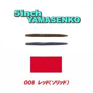 ゲーリーヤマモト(Gary YAMAMOTO) ヤマセンコー J9-10-008