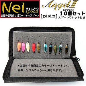 Nei エンジェルII 10個セット ピシーズ・スプーンワレット付き 3g