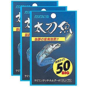ルミカ 太刀魚50 セット(3枚入) A16005