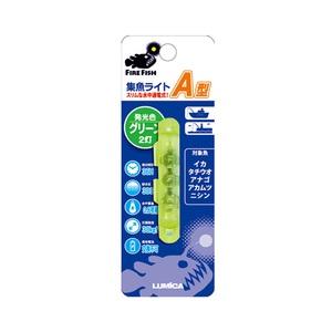 ルミカ 水中集魚ライト A型 緑(2灯) C20205