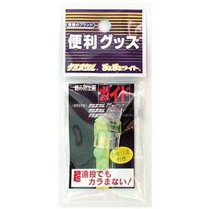 ルミカ 絡み防止用ケミホタルガイド A20601