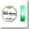 バリバス アバニシーバス 150m 1.5号(16lb) 蛍光グリーン