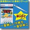 【ロックフィッシュ特集J】 フィナ(FINA) メバル専用ジグヘッドまっすぐ FS200