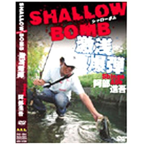 アピス SHALLOW BOMB(シャローボム)激浅爆弾 ABV-055D フレッシュウォーターDVD(ビデオ)