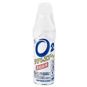 キャプテンスタッグ(CAPTAIN STAG) リフレエアー5L【酸素缶】 M-9820 酸素
