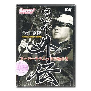 内外出版社 ルアーマガジン 黒帯外伝 DVD