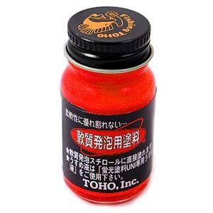 東邦産業 軟質発泡用塗料 10ml 蛍光赤