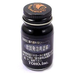 東邦産業 軟質発泡用塗料 10ml 艶消し黒
