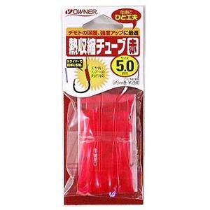 オーナー針 熱収縮チューブ 5.0mm/0.9m 赤