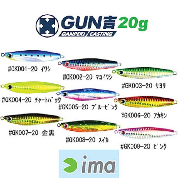 アムズデザイン(ima) ima GUN吉 117003 メタルジグ(10~40g未満)